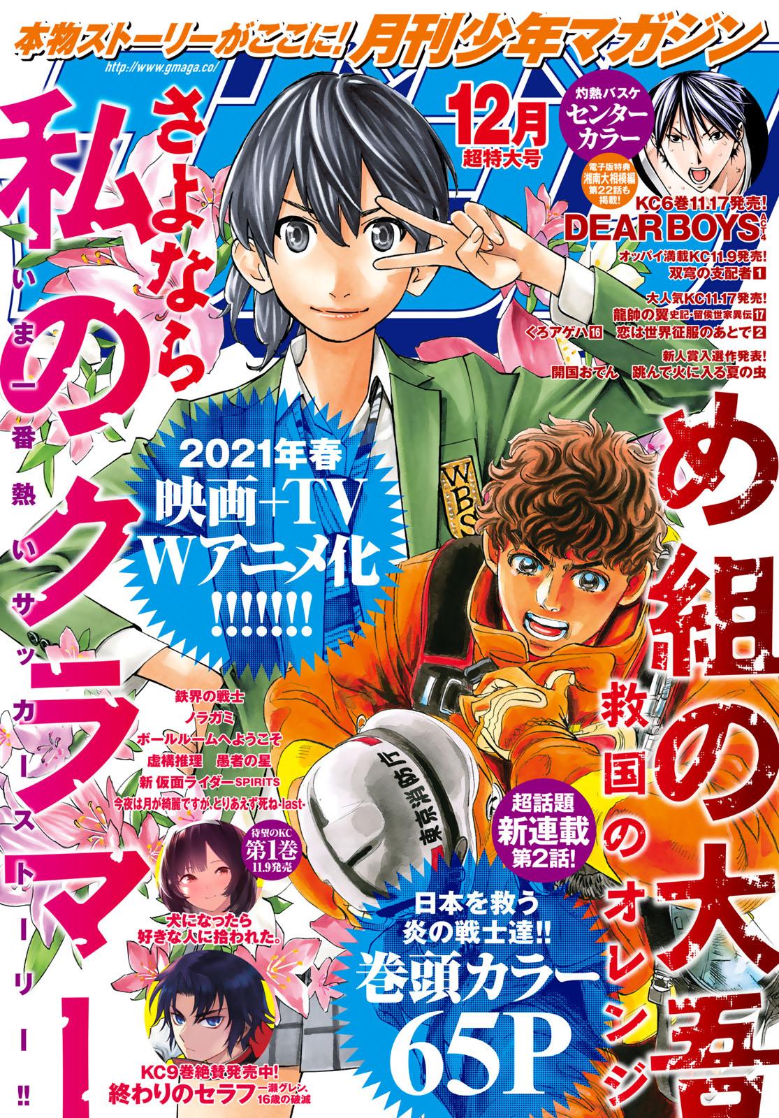 月刊少年マガジン2020年12月号