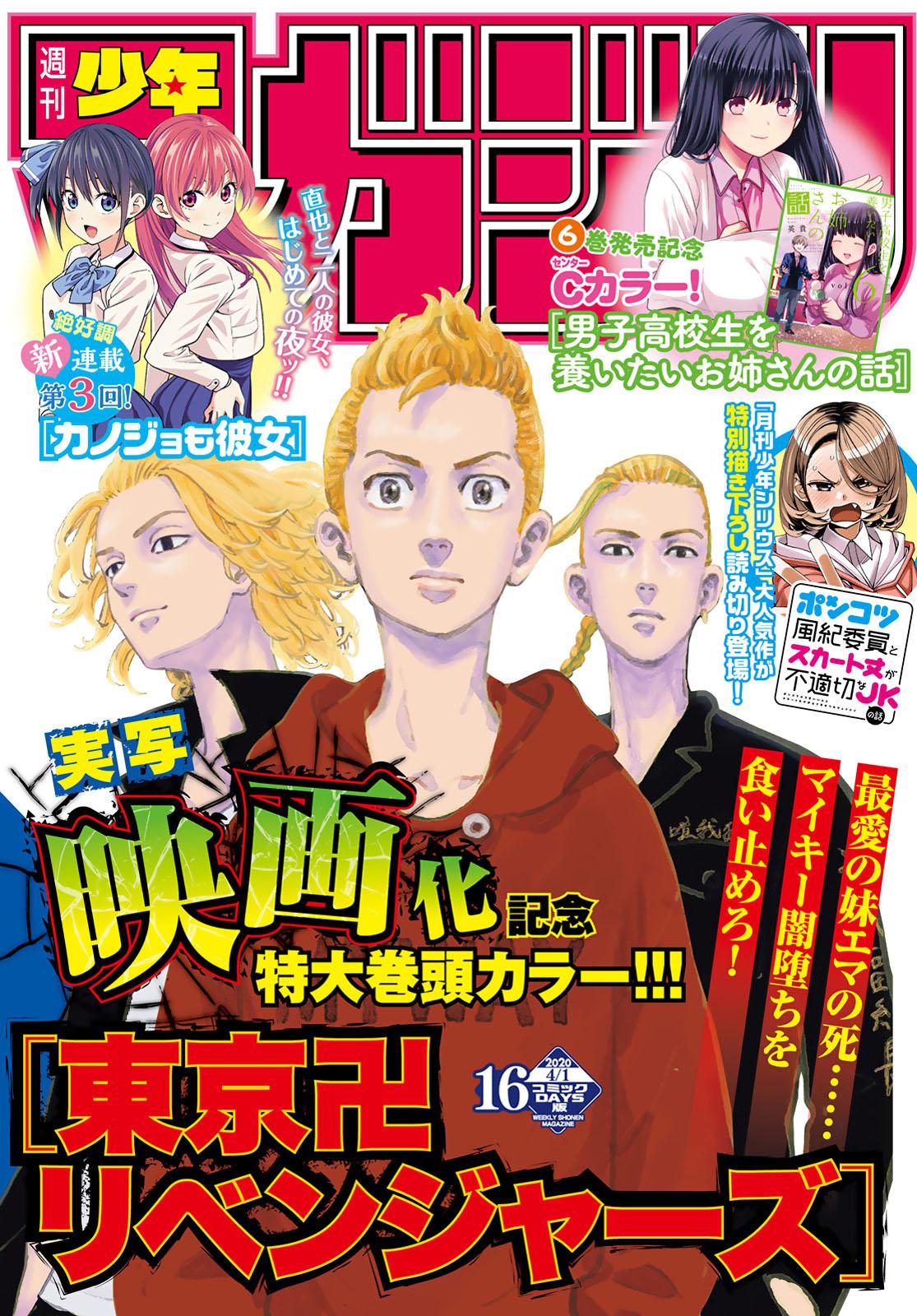 週刊少年マガジン2020年16号