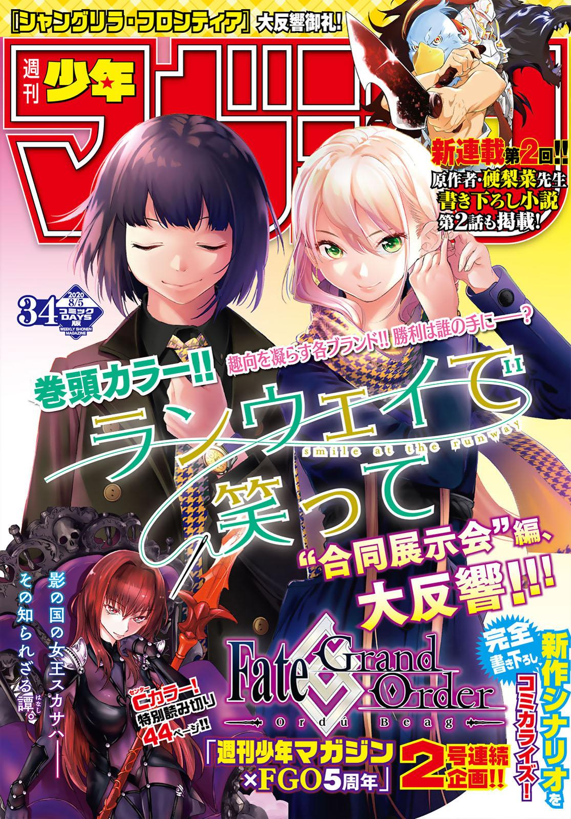 週刊少年マガジン2020年34号