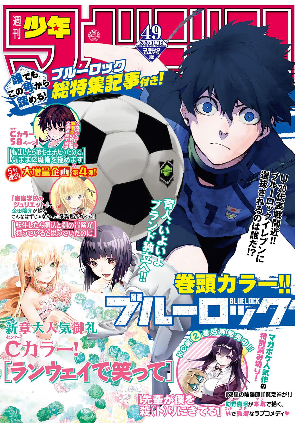 週刊少年マガジン2020年49号