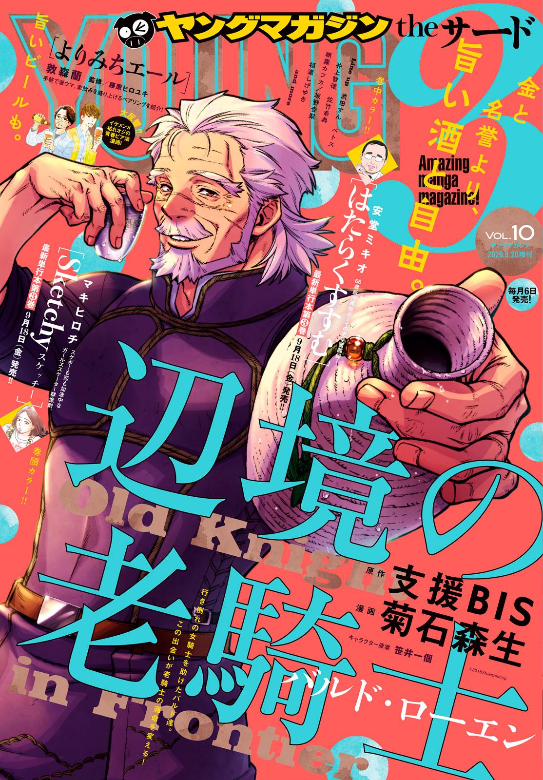ヤングマガジン サード 2020年 Vol.10
