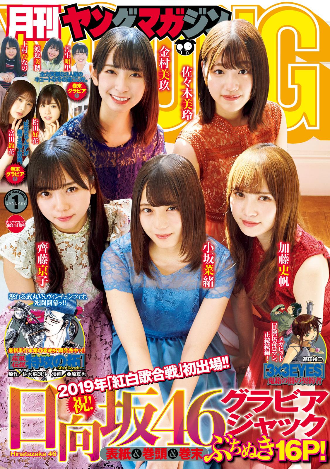月刊ヤングマガジン 2020年No.1