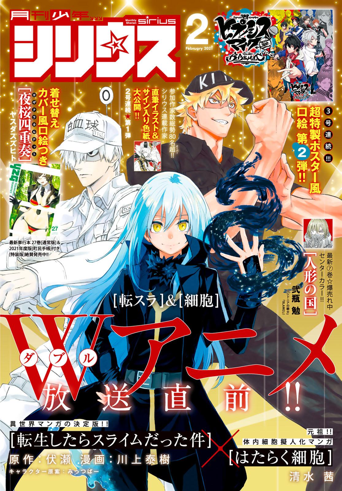 月刊少年シリウス2021年2月号