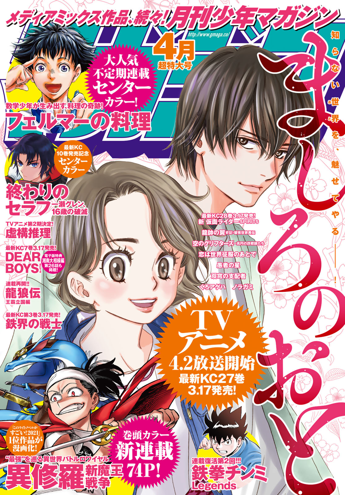月刊少年マガジン2021年4月号