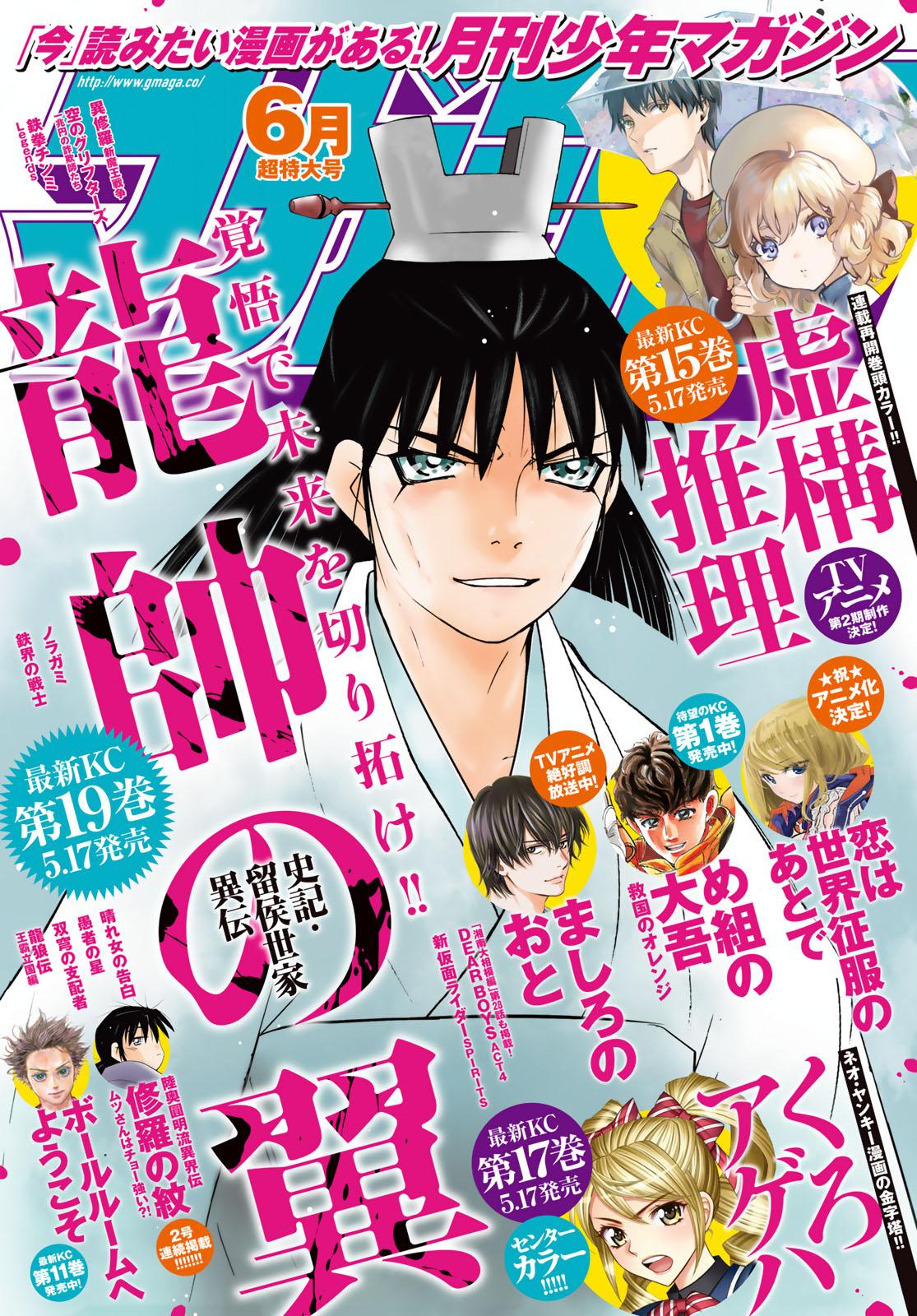 月刊少年マガジン2021年6月号