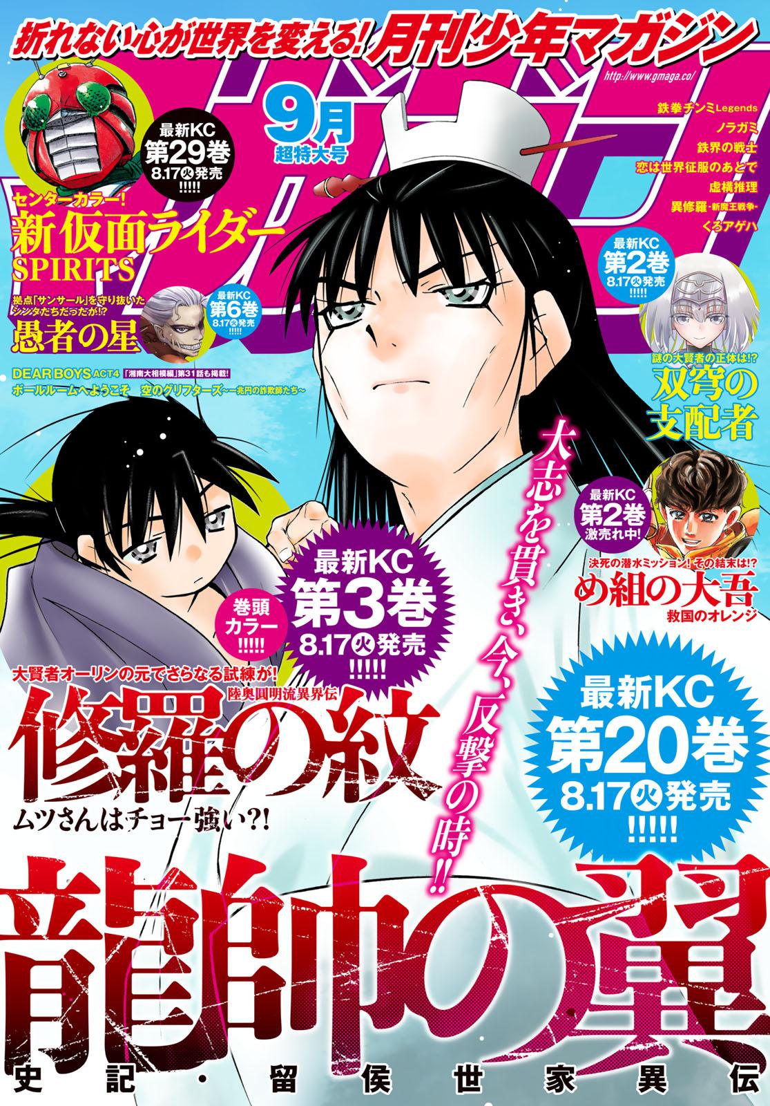 月刊少年マガジン2021年9月号