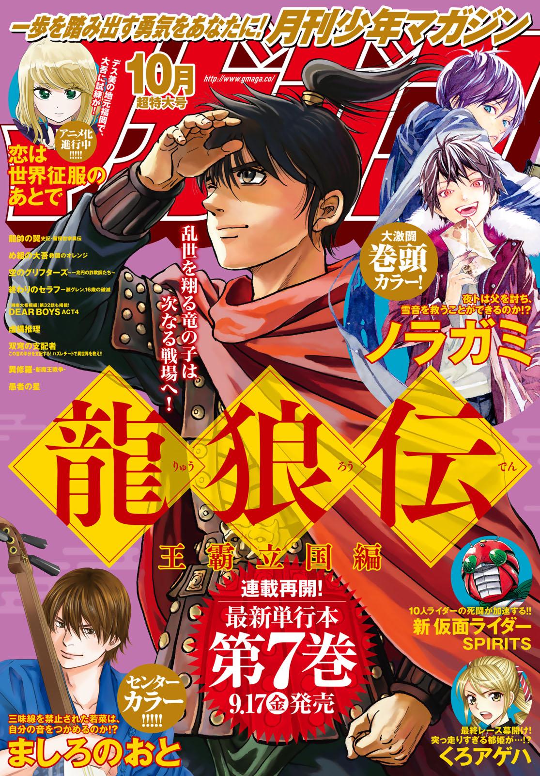 月刊少年マガジン2021年10月号