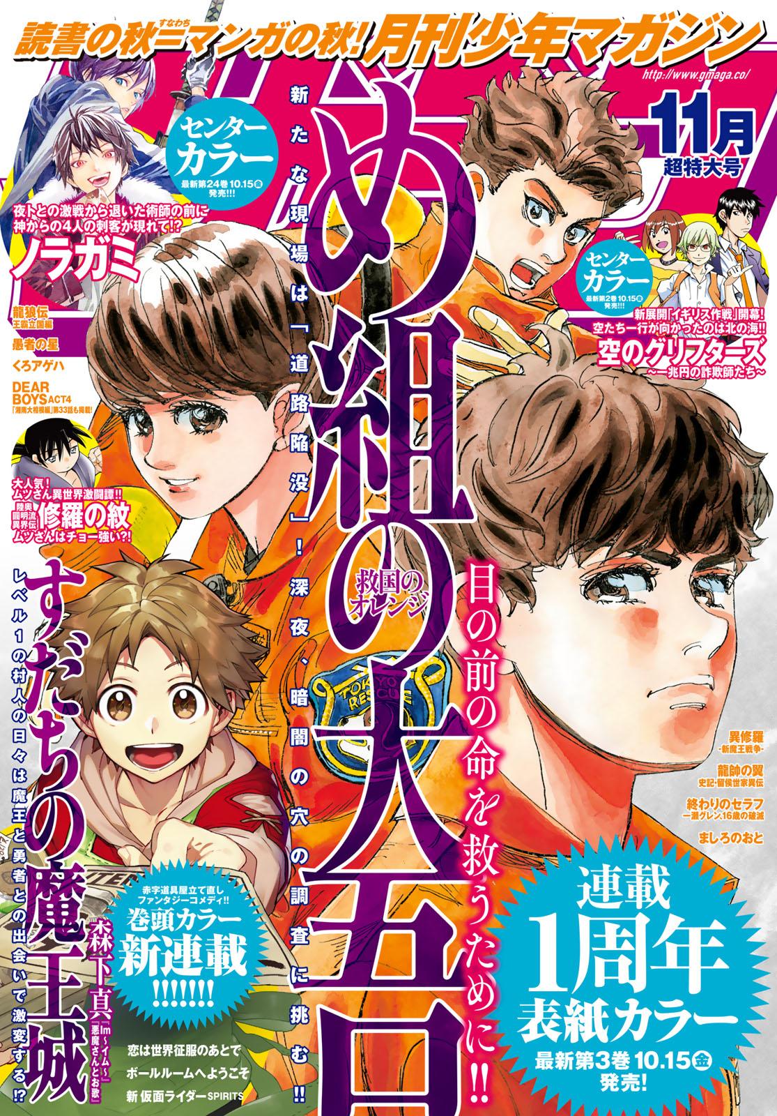月刊少年マガジン2021年11月号