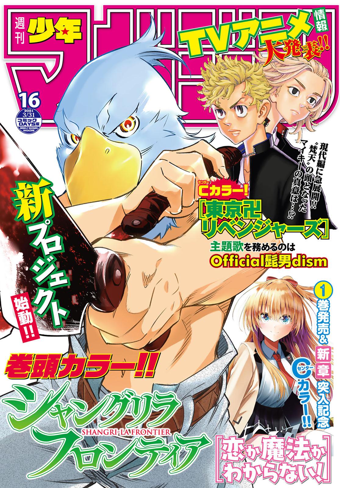 週刊少年マガジン2021年16号