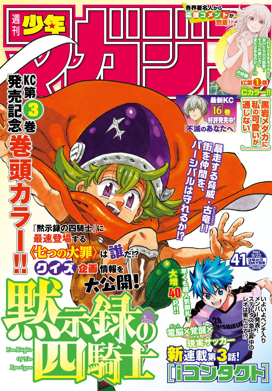 週刊少年マガジン2021年41号
