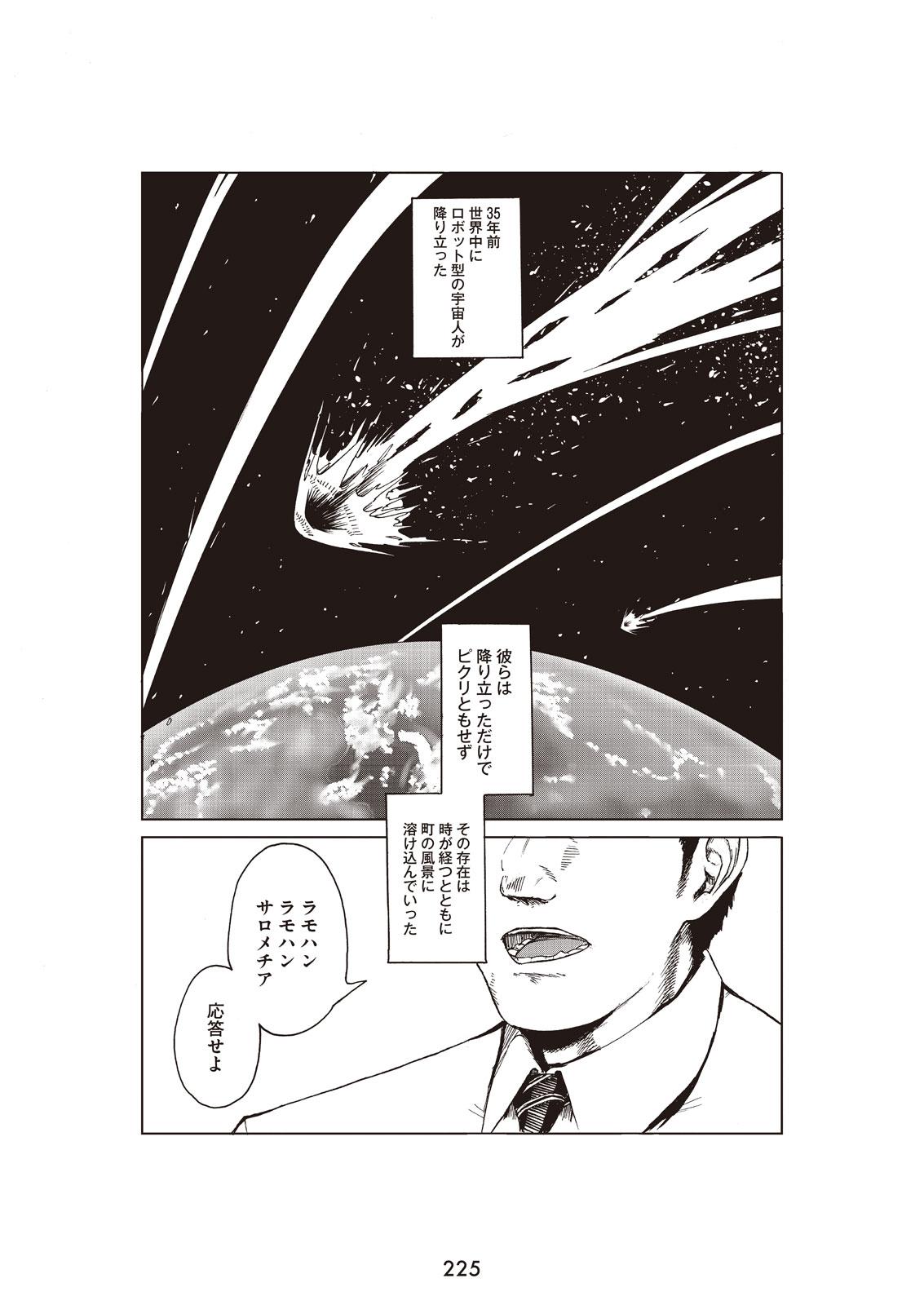 校庭の宇宙人