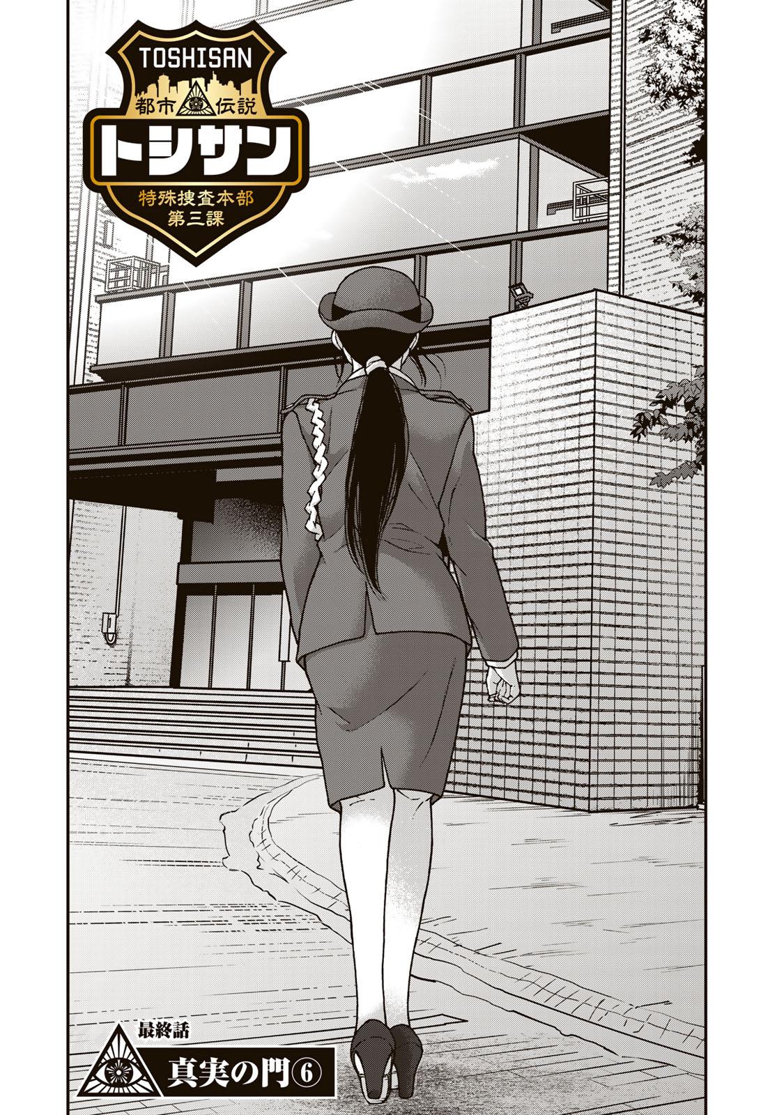トシサン〜都市伝説特殊捜査本部第三課〜