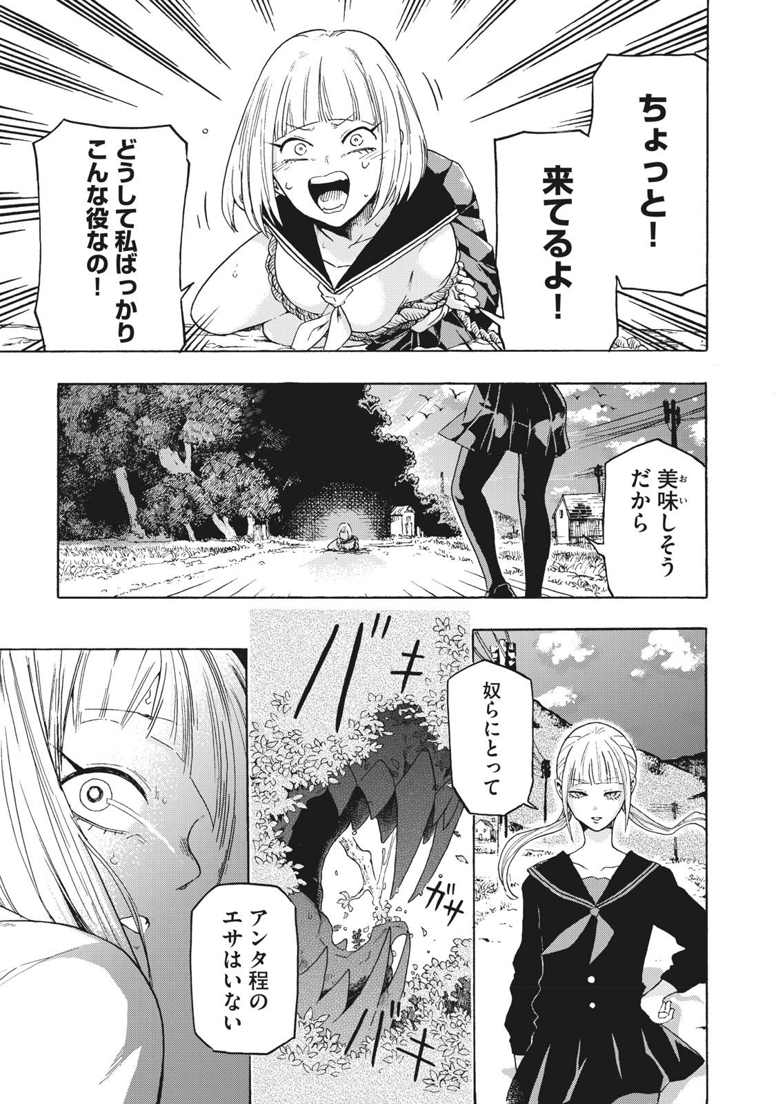 #7ページ作画賞<鬼編>