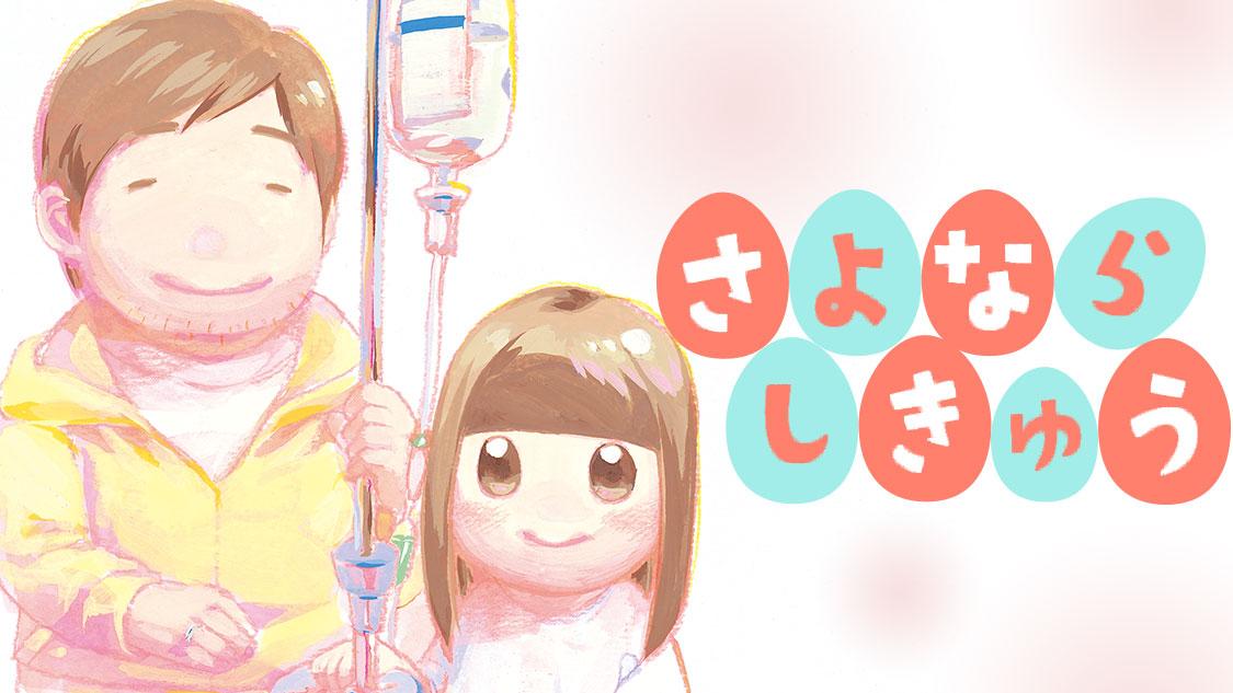 さよならしきゅう - 岡田有希 / 第16話 | コミックDAYS
