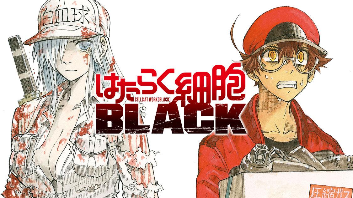 細胞 black はたらく