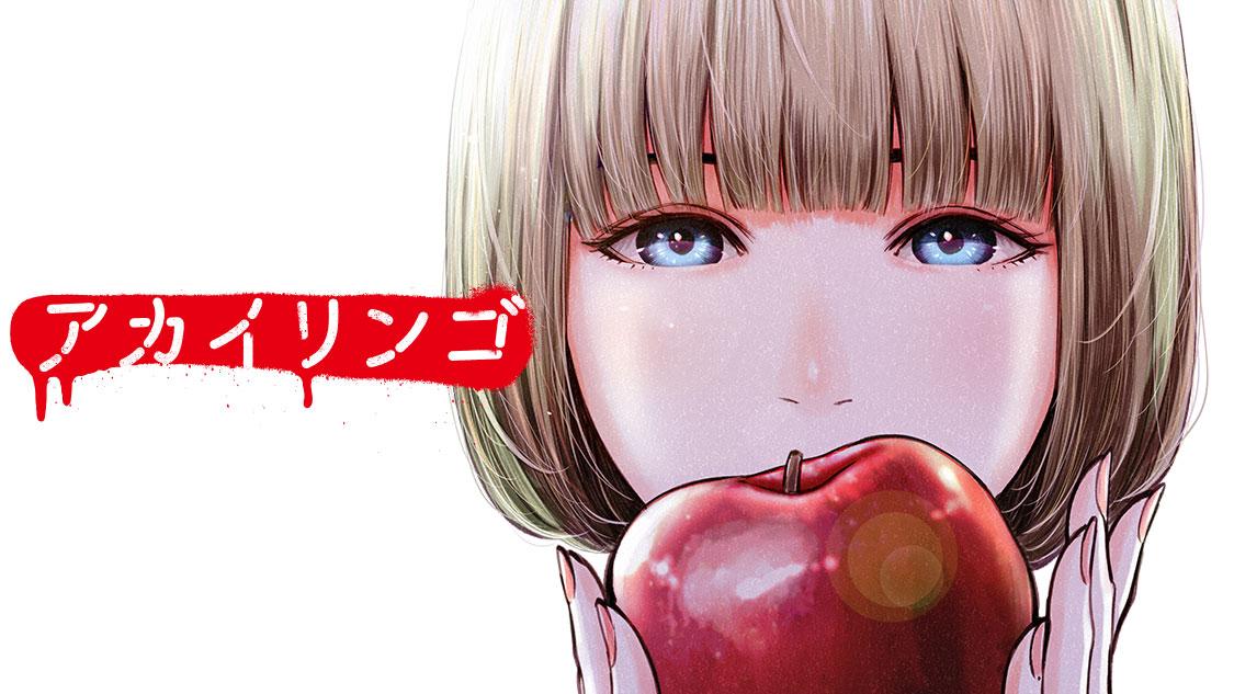 アカイリンゴ
