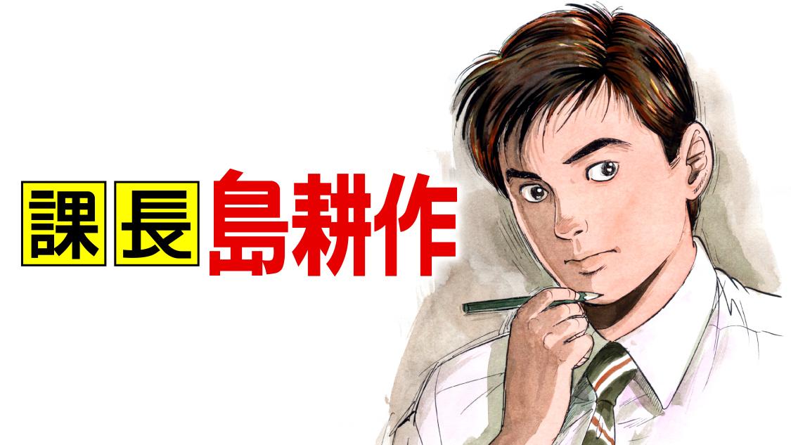 課長 島耕作 - 弘兼憲史 / STEP1 カラーに口紅   コミックDAYS