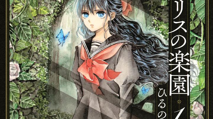 アリスの楽園