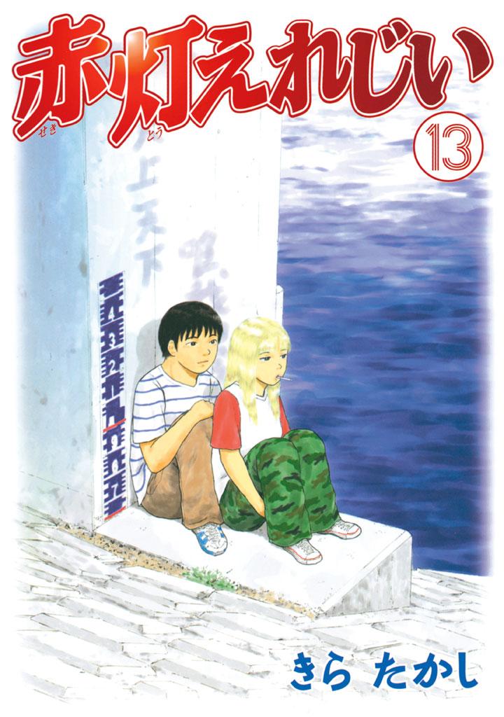 赤灯えれじい(13)