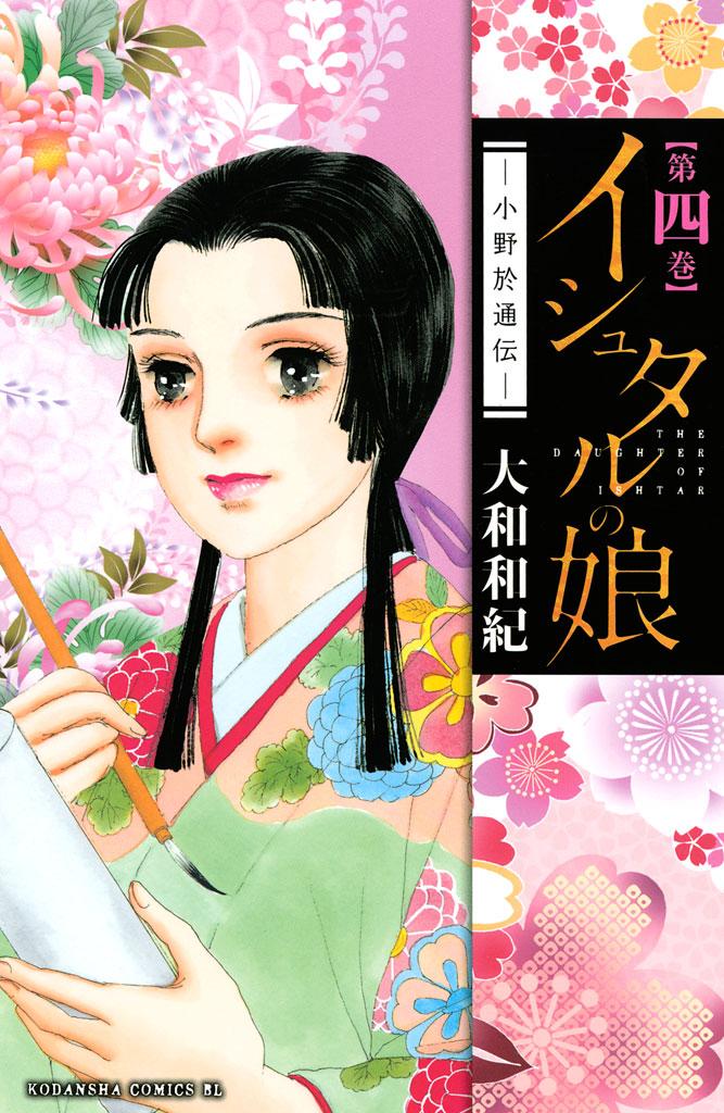 イシュタルの娘~小野於通伝~(4)