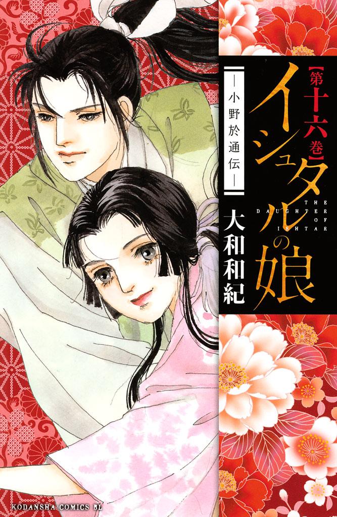 イシュタルの娘~小野於通伝~(16)