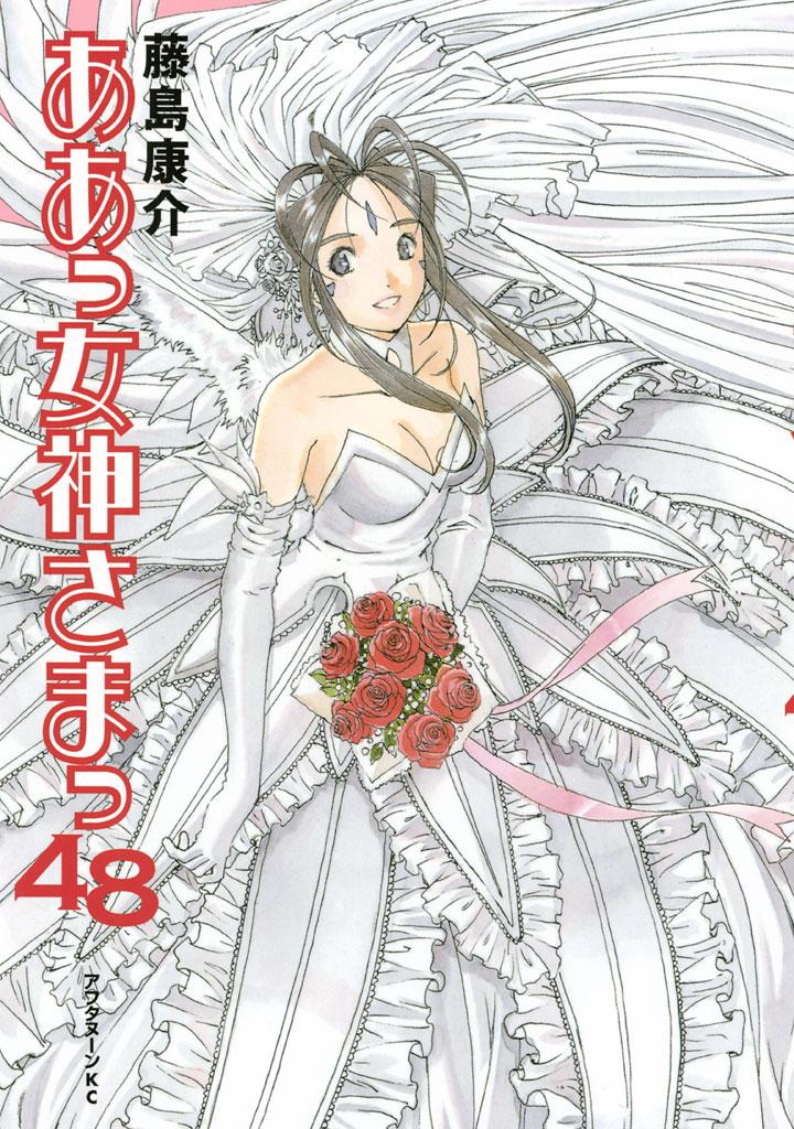 ああっ女神さまっ(48)<完>