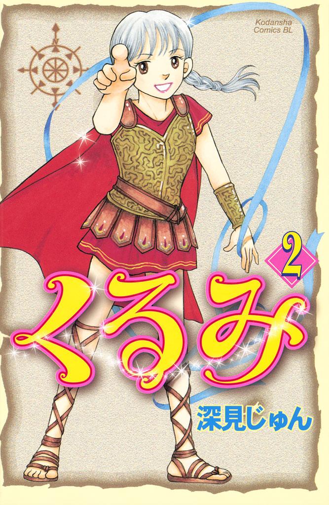 くるみ(2)