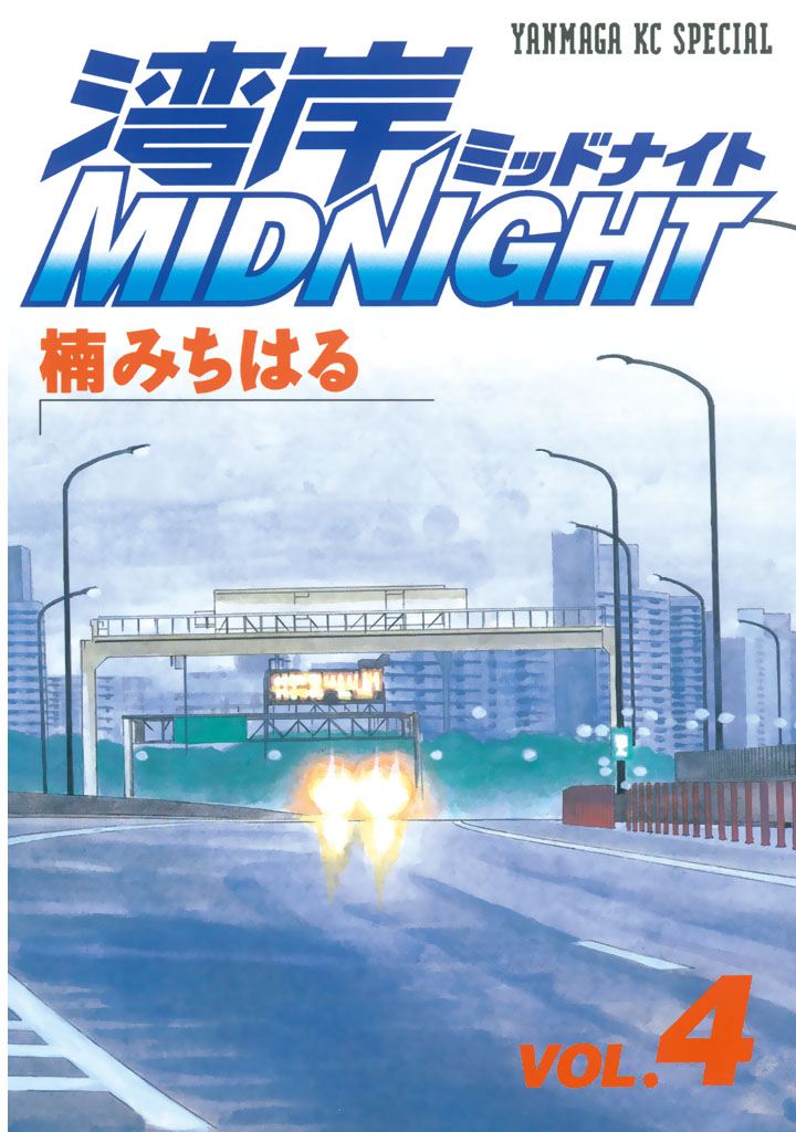 湾岸MIDNIGHT(4)