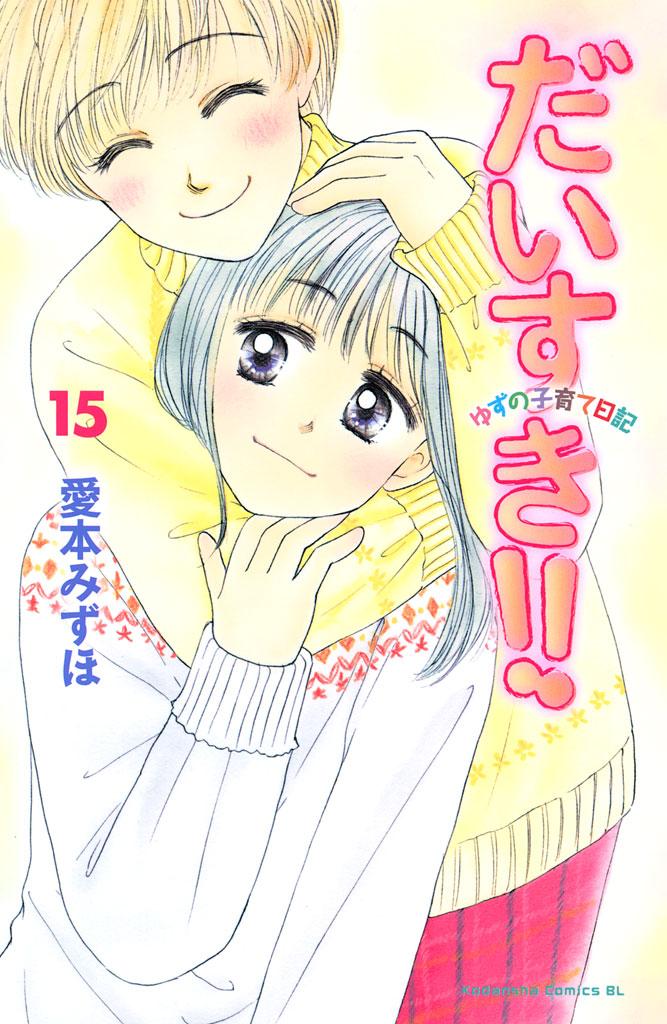 だいすき!!~ゆずの子育て日記~(15)