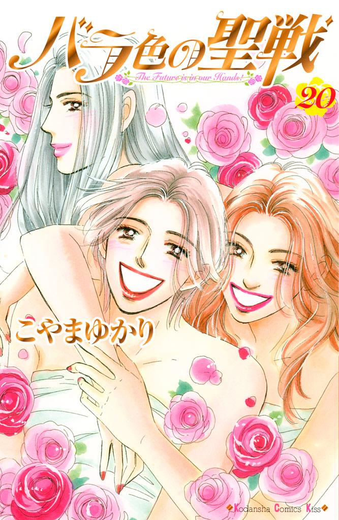 バラ色の聖戦(20)<完>