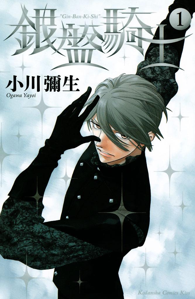 銀盤騎士(1)