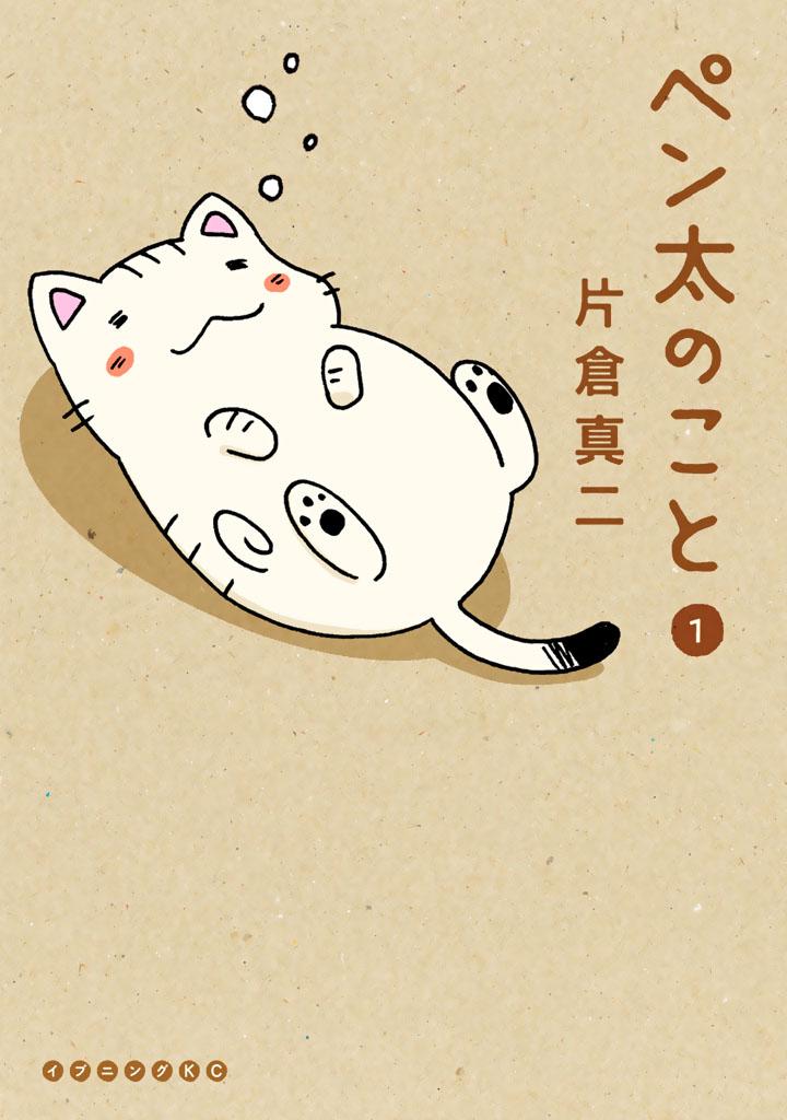 ペン太のこと(1)