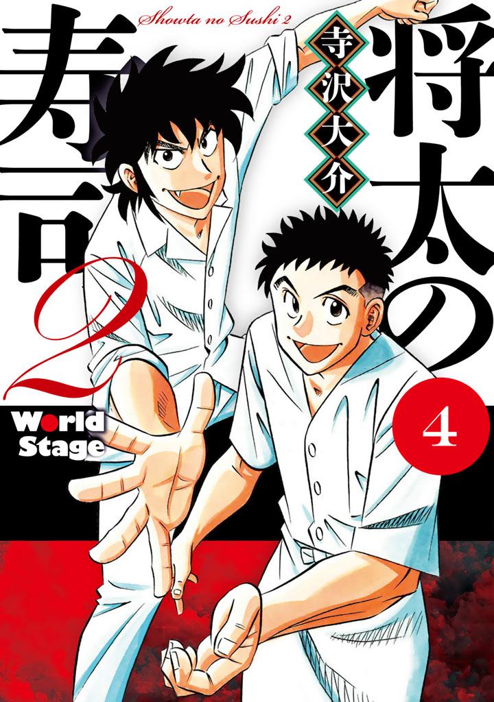 将太の寿司2 World Stage(4)