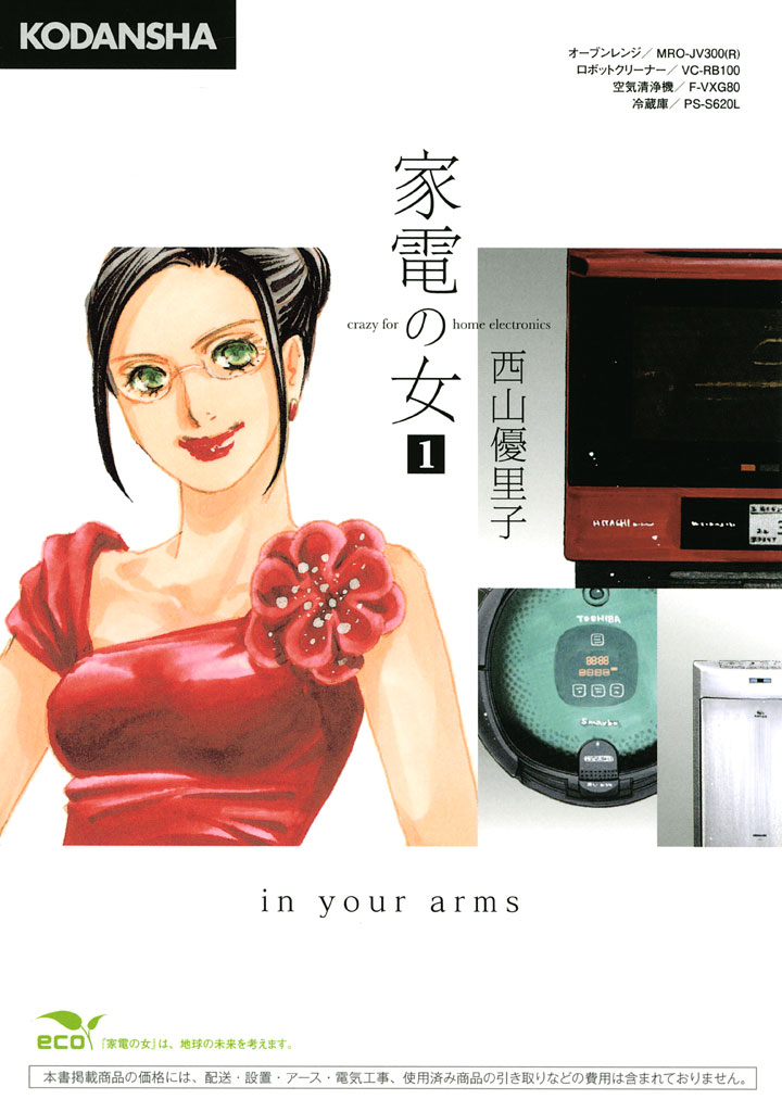 家電の女(1)