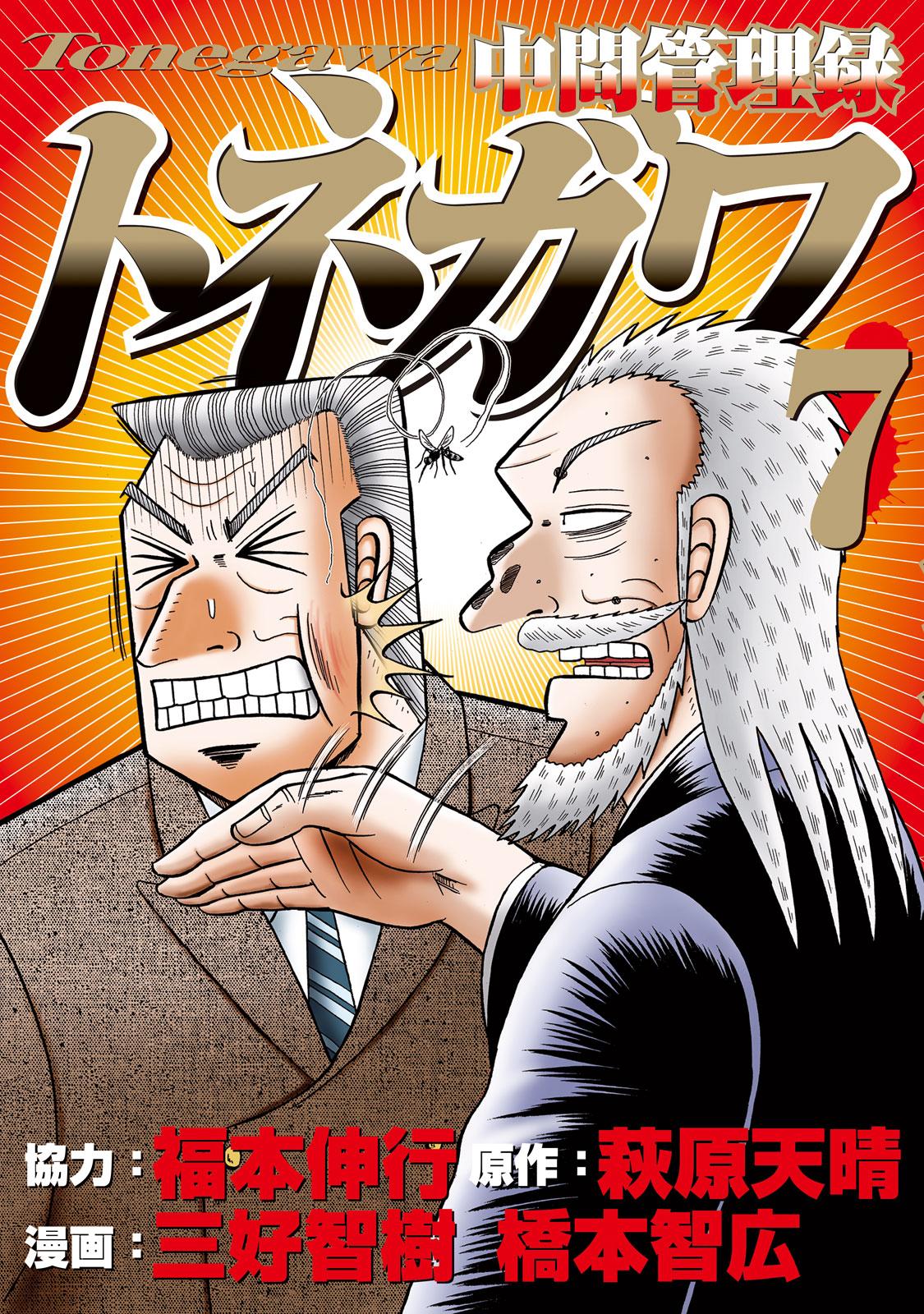 中間管理録トネガワ(7)