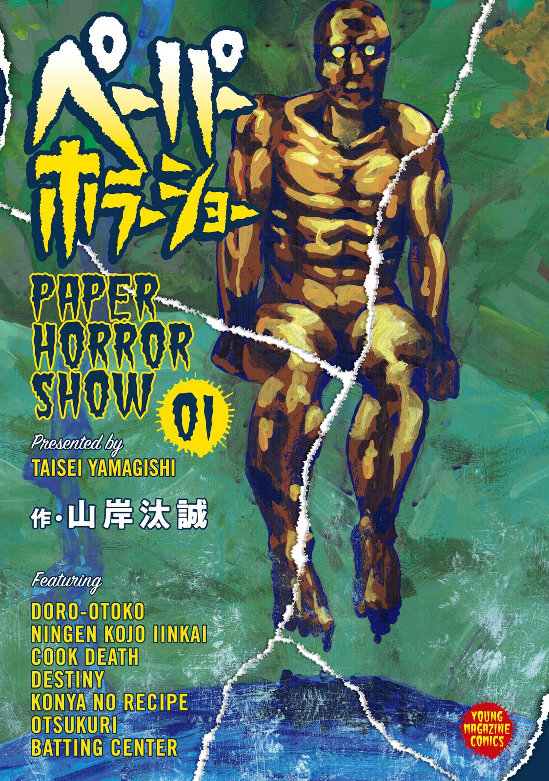 ペーパーホラーショー(1)