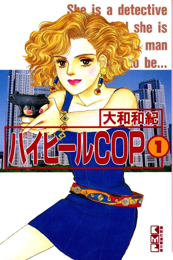ハイヒ-ルCOP(1)