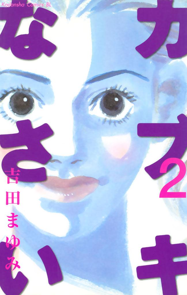 カブキなさい(2)