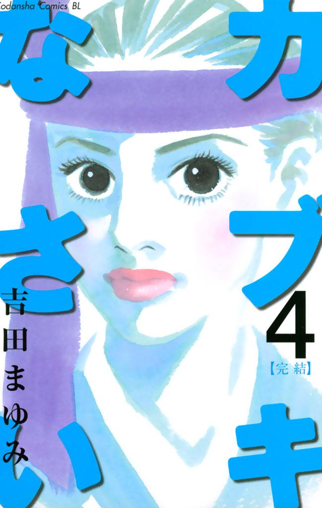 カブキなさい(4)<完>