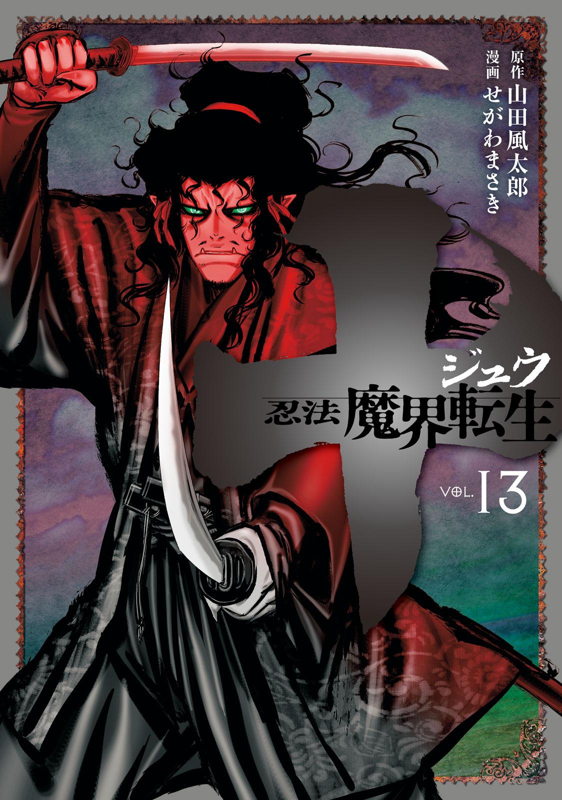十 ~忍法魔界転生~(13)