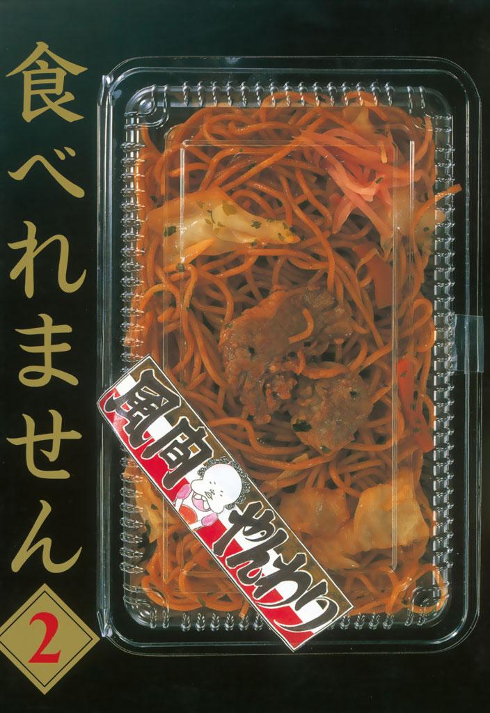 食べれません(2)
