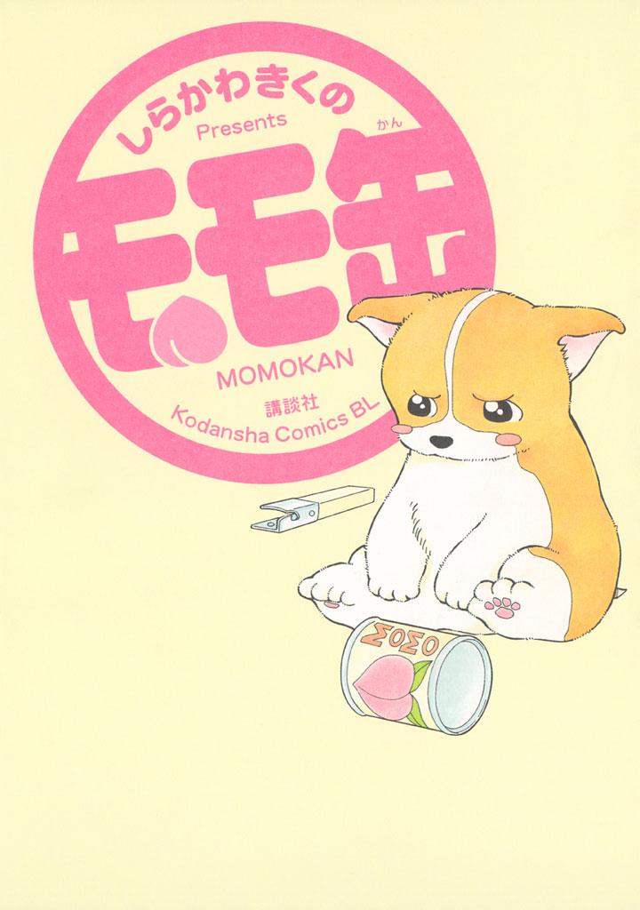 モモ缶 1缶目