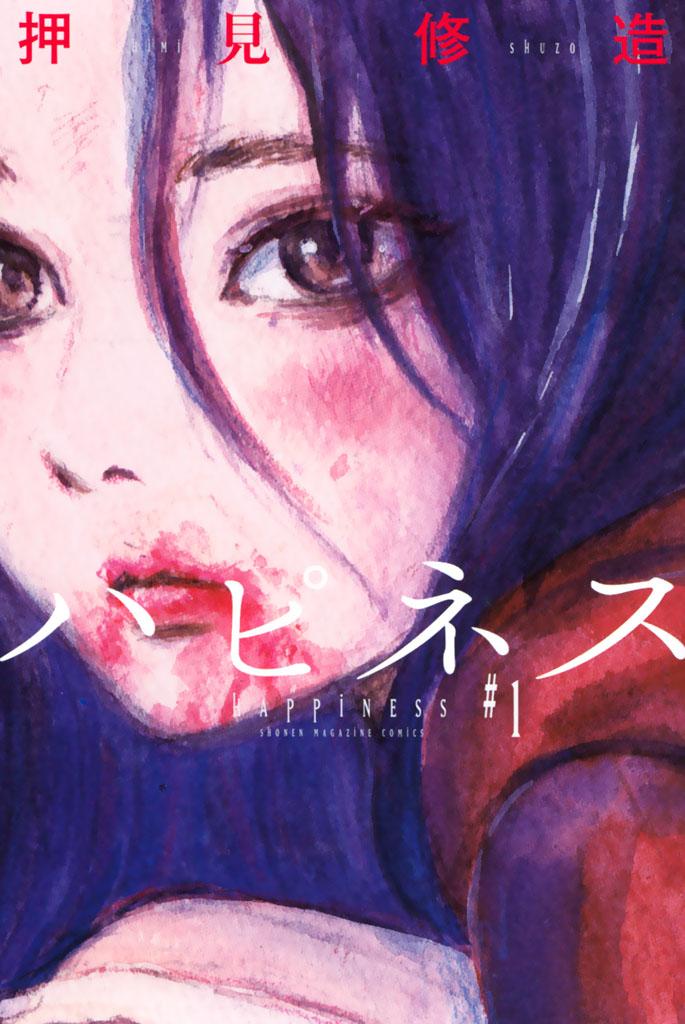 ハピネス(1)