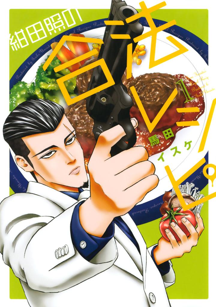 紺田照の合法レシピ(1)