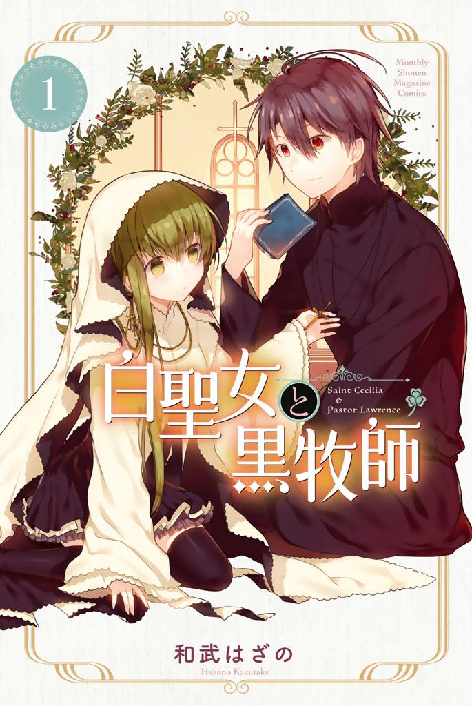 白聖女と黒牧師(1)