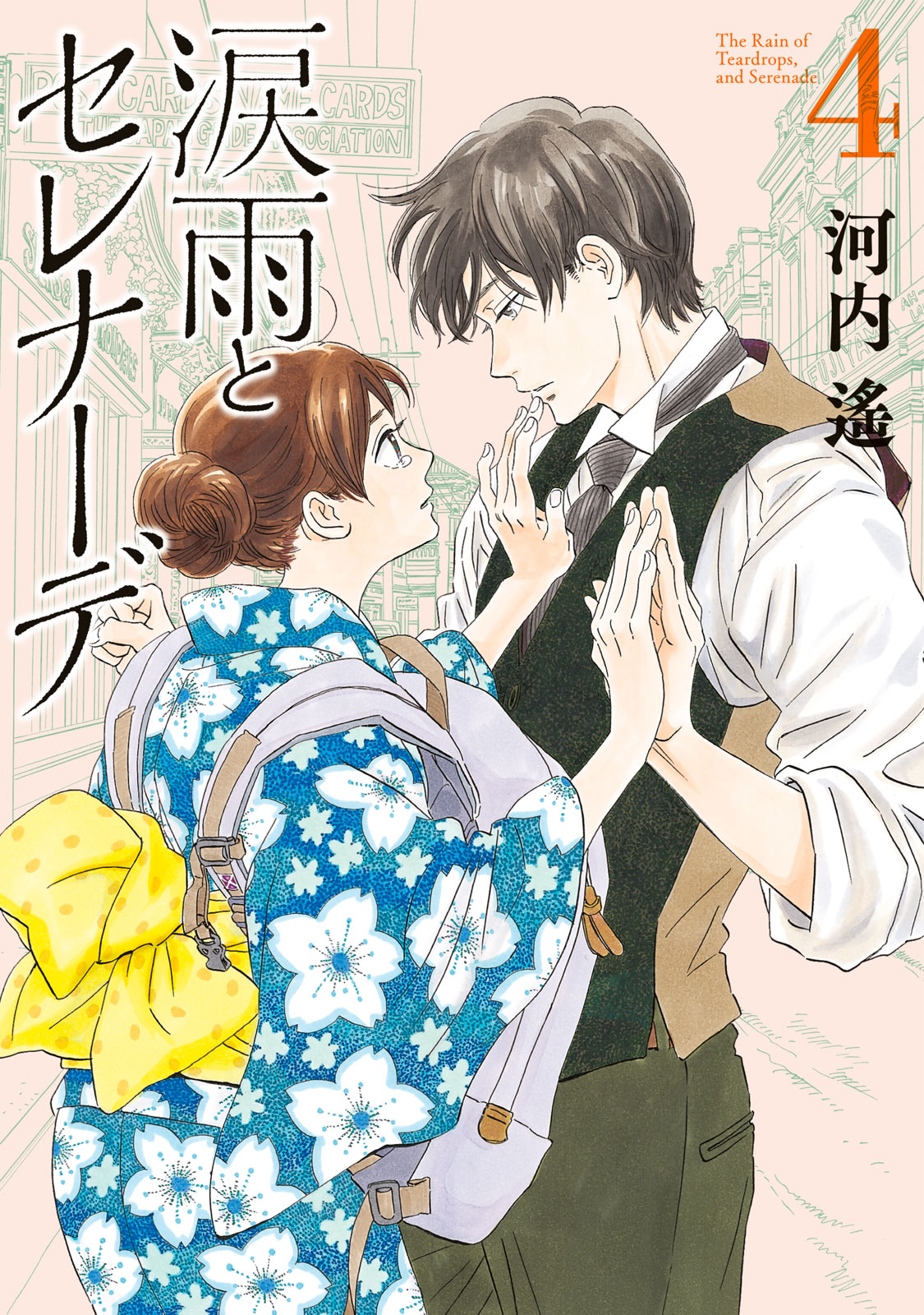 涙雨とセレナーデ(4)