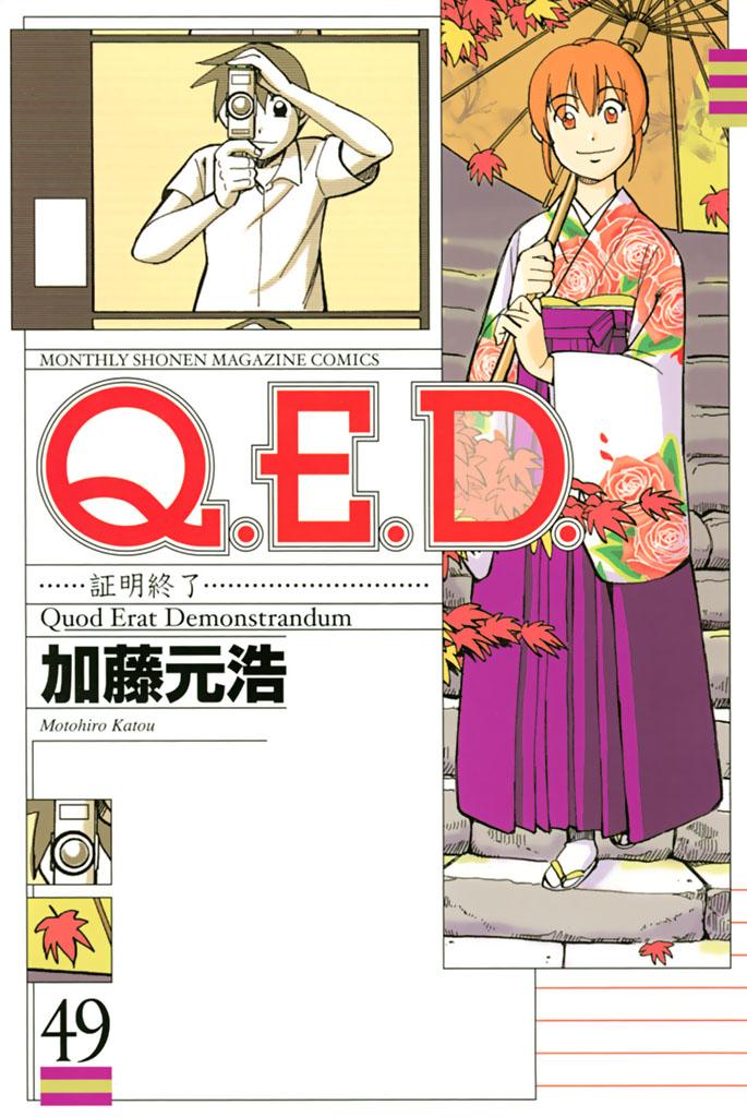 Q.E.D.証明終了(49)