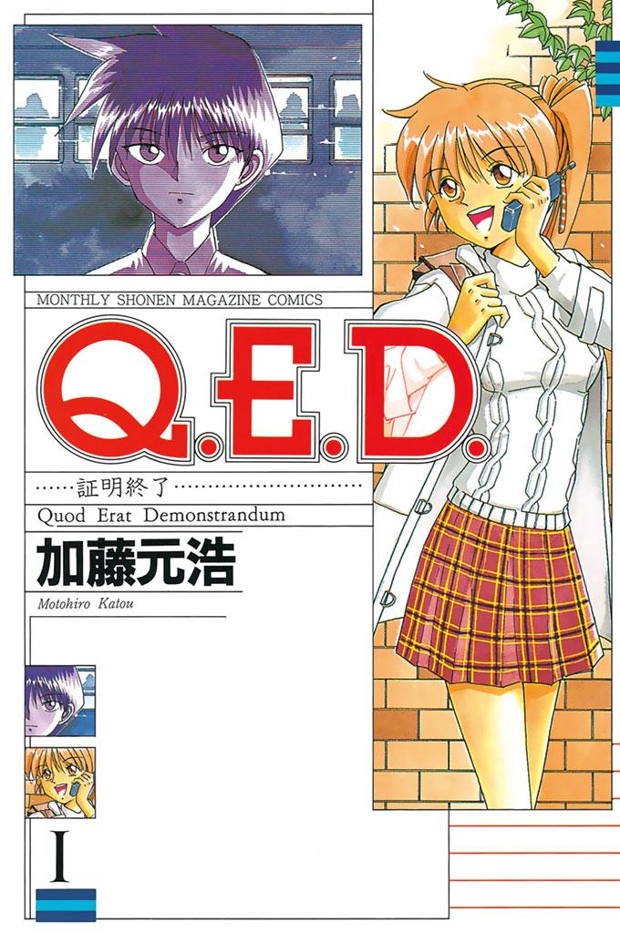 Q.E.D.証明終了(1)