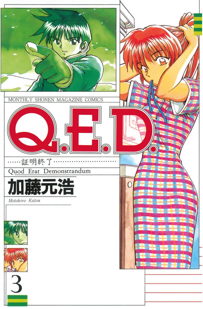 Q.E.D.証明終了(3)