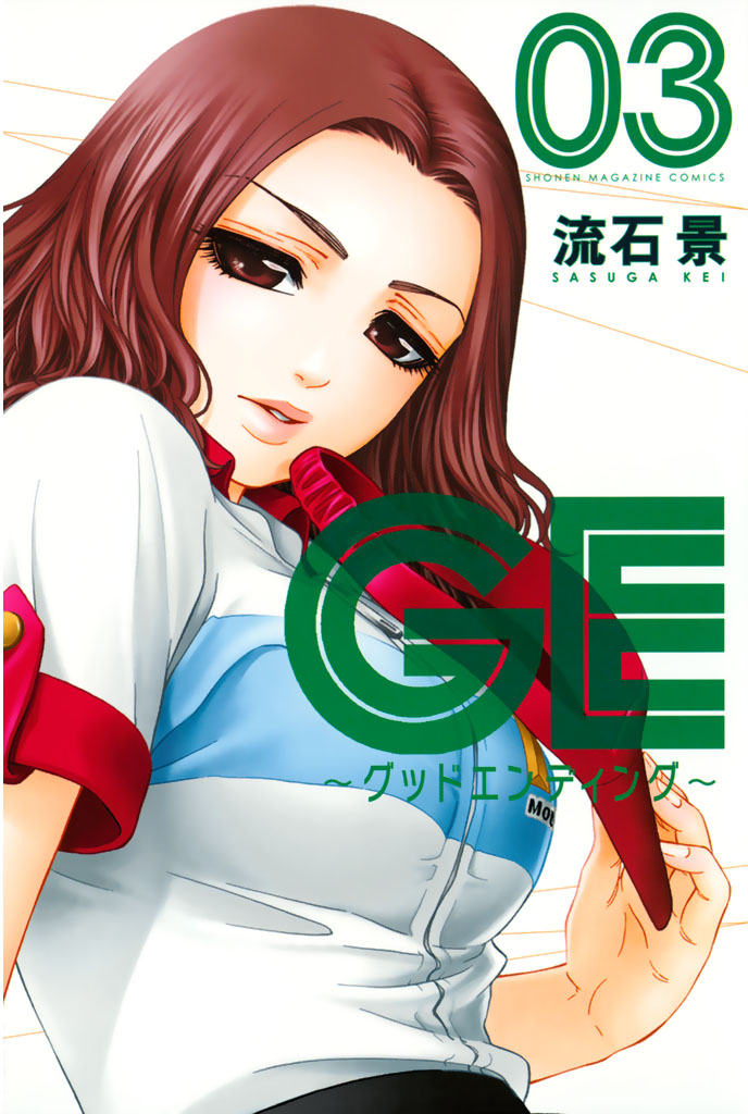 GE~グッドエンディング~(3)